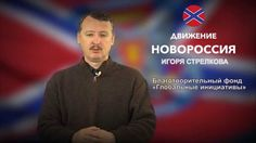 Обращение Игоря Ивановича Стрелкова 20.11.2014