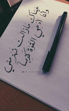 انا عربي *