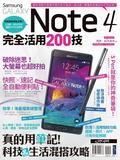 Samsung GALAXY Note 4完全活用200技