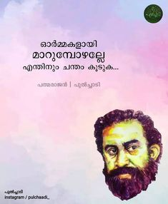 Poet Quotes, Sad Quotes, Qoutes, Life Quotes, Inspirational Quotes, Love Quotes In Malayalam, Crazy Feeling, Literature Quotes, Status Quotes