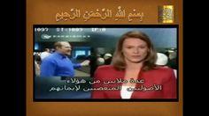 اعترافات غربية  وحقائق المؤامرة العالمية الكبرى ضد الاسلام والمسلمين وال...