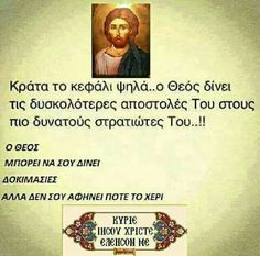 U Tube, Orthodox Christianity, Facebook Humor, Christian Faith, Picture Quotes, Jesus Christ, Believe, Encouragement, Prayers
