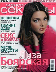 ЖЕНСКИЕ СЕКРЕТЫ февраль 2009