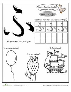 "Worksheets: Hiragana Alphabet: ""fu"""