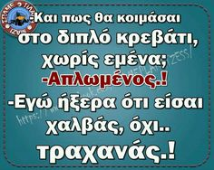 Funny Greek Quotes, Funny Quotes, Made Goods, Laughter, Lol, Jokes, Humor, Funny Shit, Minions