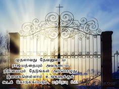 முதலாவது தேவனுடைய ராஜ்யத்தையும் அவருடைய நீதியையும் தேடுங்கள் அப்பொழுது இவைகளெல்லாம் உங்களுக்குக் கூடக் கொடுக்கப்படும். மத்தேயு 6:33