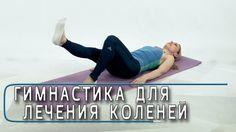 Лечебная гимнастика для коленных суставов, часть 1