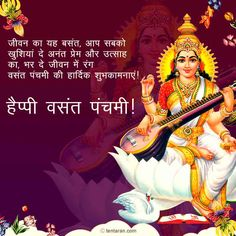 Happy Vasant panchmi quotes wishes hindi images Beautiful Morning Messages, Good Morning Images, Chhath Puja Song, English Language Learning, Whatsapp Message, Indian Festivals, Gods And Goddesses, Hd Images, Hindi Quotes