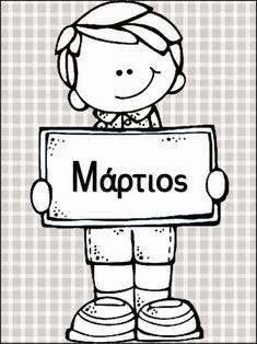 Οι δώδεκα μήνες. Δημιουργικές εργασίες για τα παιδιά του δημοτικού. (… Learn Greek, Tow Truck, School Projects, Kindergarten, Gardening, Learning, Kids, Crafts, Character