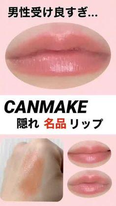 Korean Make Up, Pretty Eyes, Health And Beauty Tips, Lip Colors, Body Care, Beauty Hacks, Hair Beauty, Lipstick, Cosmetics