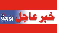 #موسوعة_اليمن_الإخبارية l عاجل: انفجارات ضخمة تهز العاصمة صنعاء قبل ساعات من تظاهرة السبعين (تفاصيل)