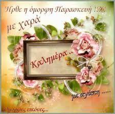 Frame, Greek, Home Decor, Picture Frame, Decoration Home, Room Decor, Frames, Home Interior Design, Greece