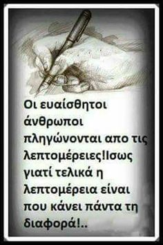 Great Words, Wise Words, Motivational Quotes, Inspirational Quotes, Best Quotes Ever, Wise People, Greek Culture, Human Behavior, Greek Quotes