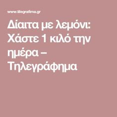 Δίαιτα με λεμόνι: Χάστε 1 κιλό την ημέρα – Τηλεγράφημα Fitness Diet, Health Fitness, Tummy Slimmer, Lemon Diet, Lose Weight, Weight Loss, How To Be Likeable, Health Diet, Diet Tips