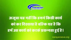 #DailyQuote #Quoteoftheday #motivational #quote #InspirationalQuote #GoodMorning  http://www.narayanseva.org