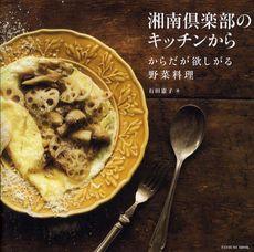 湘南倶楽部のキッチンから からだが欲しがる野菜料理