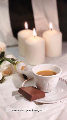 Beautiful Arabic Words, Arabic Love Quotes, Photo Quotes, Picture Quotes, Coffee Love Quotes, Coffee Presentation, Coffee Jokes, Chocolate Covered Coffee Beans, Coffee Flower