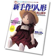 Download Yoneyama Kyoko Soft Dolls (with patterns)