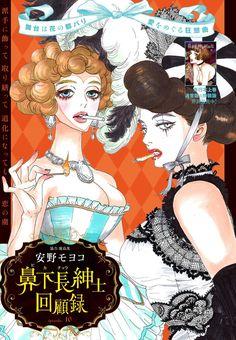 Manga Art, Manga Anime, Anime Art, Yazawa Ai, Girls Anime, Gothic Anime, Old Anime, Manga Covers, Manga Illustration