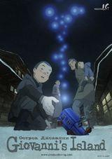 Giovanni No Shima (Giovanni's Island) Ghibli, Tokyo Godfathers, 2014 Anime, Sakura Wars, Children's Films, Star Ocean, Anime News Network, Movies 2014, Tv Tropes