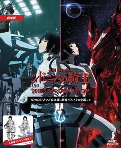 coyotemag.fr/knights-of-sidonia/ …
