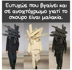 Greek Memes, Funny Greek, Greek Quotes, Funny Phrases, Beach Photography, Funny Photos, Kai, Jokes, Funny Shit