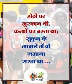 359 Best Childhood Images In 2019 Childhood Infancy Hindi Quotes