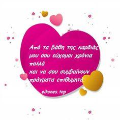ευχές χρόνια πολλά,eikones.top Name Day, Names, Happy Birthdays, Willpower, Happy Brithday, Rome, Saint Name Day