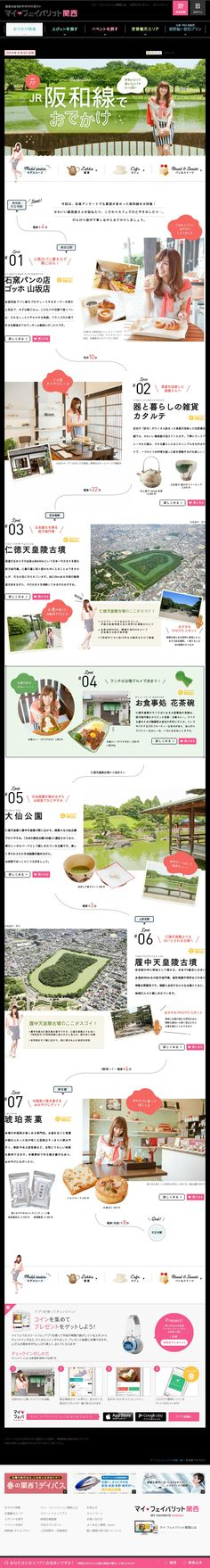 The website 'http://www.my-fav.jp/feature/77/' courtesy of @Pinstamatic (http://pinstamatic.com)