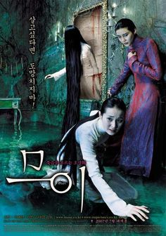 "Korean Horror film ""Moui"""