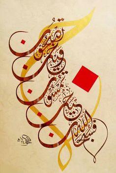 modern arabic calligraphy at DuckDuckGo Arabic Calligraphy Art, Beautiful Calligraphy, Arabic Art, Caligraphy, Arabesque, Arabic Handwriting, Middle Eastern Art, Moroccan Art, Mekka