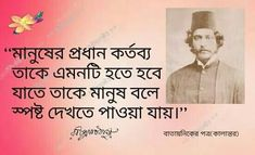 Bengali Poems, Bangla Quotes, Quotations, Real Life, Craft, Creative Crafts, Crafting, Handmade, Do It Yourself