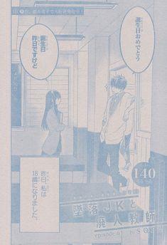 『墜落JKと廃人教師/61』sora Sora, 18th