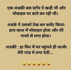 Double Meaning Adult Non Veg Jokes In Hindi Funny Marriage Jokes, Wife Jokes, Funny Jokes In Hindi, Very Funny Jokes, Marriage Humor, Crazy Funny Memes, Crazy Jokes, Hilarious, Adult Dirty Jokes
