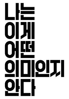 김기조 Graphic Design Books, Text Design, Label Design, Book Design, Typography Fonts, Typography Design, Branding Design, Lettering, Editorial Layout