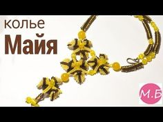 "Колье из бисера ""Майя"" в технике НДЕБЕЛЕ/Technique of weaving ""Ndebele"". Necklace ""Maya"" - YouTube"