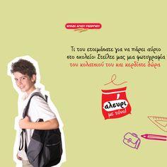 Τι ετοιμάσατε για το αυριανό κολατσιό του στο σχολείο; Στείλτε μας μια φωτογραφία του χαρούμενου lunchbox του και διεκδικήστε 15 σετ προϊόντων Μύλοι Αγίου Γεωργίου!