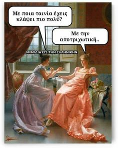 Funny Greek Quotes, Greek Memes, Ancient Memes, Meaning Of Life, Just Kidding, Funny Stories, Laughter, Funny Jokes, Lol