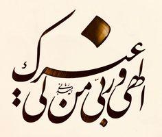 Arabic Calligraphy Design, Persian Calligraphy, Islamic Calligraphy, Caligraphy, Wood Burning Crafts, Iranian Art, Pencil Art, Baby Knitting, Owl