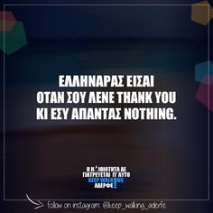 Image Funny Greek Quotes, Sarcastic Quotes, Funny Quotes, Funny Memes, Hilarious, Jokes, Tell Me Something Funny, True Words, Just For Laughs