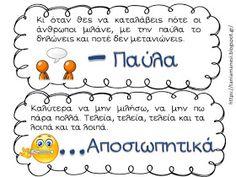 Kids Education, Special Education, Greek Language, Bullet Journal, Classroom, Notes, Teacher, School, Early Education