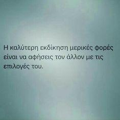 Αυτό. . . . . . . Math Equations, Quotes, Greek, Awesome, Quotations, Greek Language, Be Awesome, Qoutes, Greece