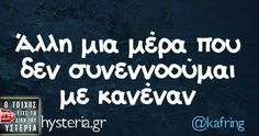 Funny Quotes, Funny Memes, Funny Greek, Greek Quotes, Humor, Laughing, Funny Phrases, Funny Qoutes, Humour