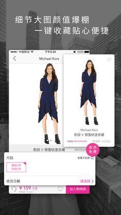 A screenshot of the Ms Paris app, which gives subscribers a chance to rent high-end daily wear, evening wear, gowns, party dresses and more. (Courtesy Photo)