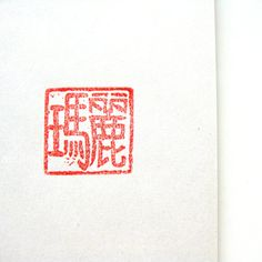 If youre looking for a customised keepsake that can last for a very long time, a hand carved stone seal would be ideal. This listing is for a customised square stone seal that carries a customised name. It can be done in two ways - Yin style, where the character comes out in white like in the first picture, or Yang style, where the character comes out in red.  A seal, in the Chinese society, is a general name for printing stamps that are used in lieu of signatures in personal documents and…
