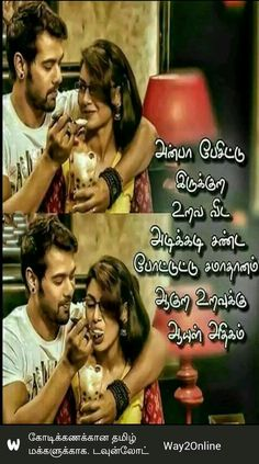 Unmaidi myilu ammu Love you ❤️ Love Lyrics Quotes, Love Quotes For Wife, Movie Love Quotes, Best Love Quotes, Picture Quotes, Love Feeling Images, Love Couple Images, Screensaver Quotes, Tamil Love Poems