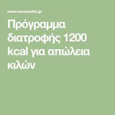 Πρόγραμμα διατροφής 1200 kcal για απώλεια κιλών