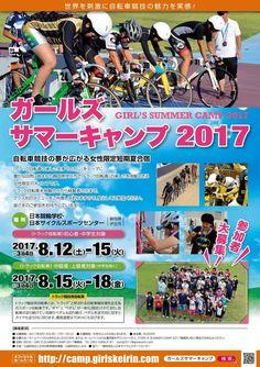 トラック自転車を体験できる女性限定合宿「ガールズサマーキャンプ」開催