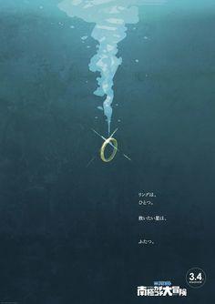 「映画ドラえもん のび太の南極カチコチ大冒険」新ポスタービジュアル
