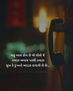 Love Quotes For Wife, Love Life Quotes, Me Quotes, Qoutes, Dosti Quotes, Love Thoughts, Gujarati Quotes, Zindagi Quotes, Reality Quotes